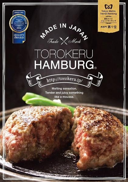TOROKERU HAMBURG