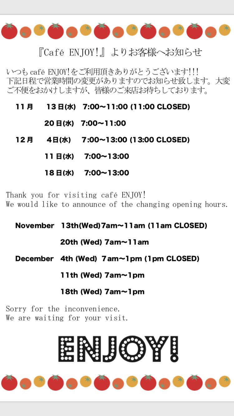 11月12月営業時間のお知らせ